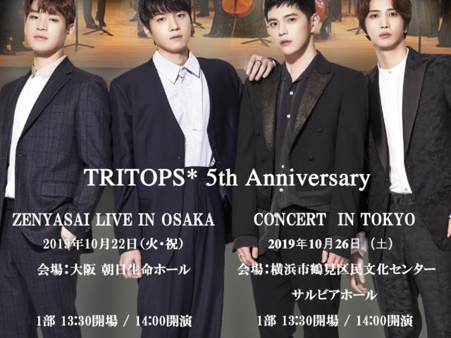 【TRITOPS*(トゥリトップス)】日本デビュー5周年記念アニバーサリー公演開催!
