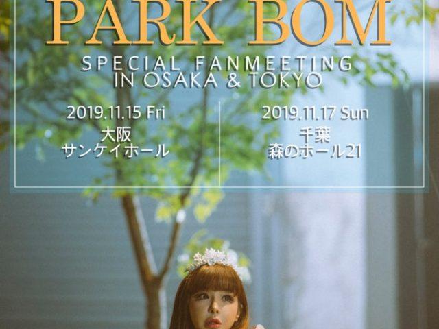 【パク・ボム】PARK BOM SPECIAL FANMEETING IN OSAKA (11/15)& TOKYO(11/17)開催決定!!