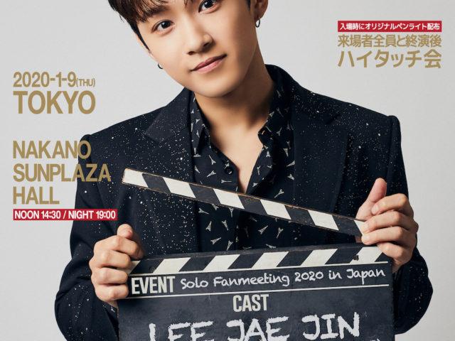 "【FTISLANDベース&ヴォーカル、イ・ジェジン】入隊前最後の単独イベント 「LEE JAE JIN (from FTISLAND) Solo Fanmeeting 2020 in Japan ""Love, Joy and Journey""」 2020年1月 開催決定!!"