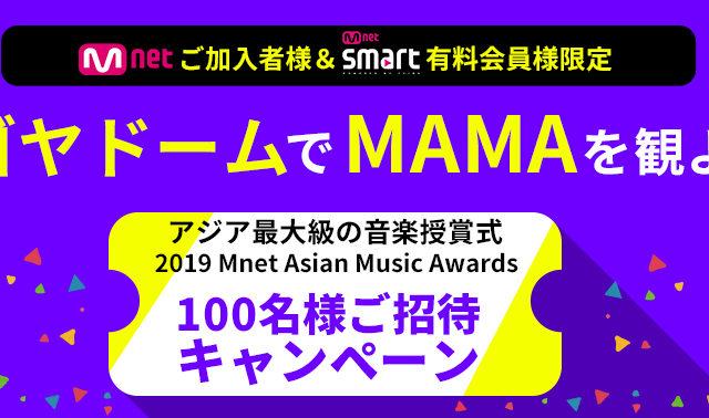 BTS や TWICE が出演! アジア最大級の音楽授賞式 「 201 9 MAMA Mnet Asian Music Awards 」 100 名様をご招待!本日よりキャンペーンスタート! < 12 月 4 日( 水 )ナゴヤドームにて開催>
