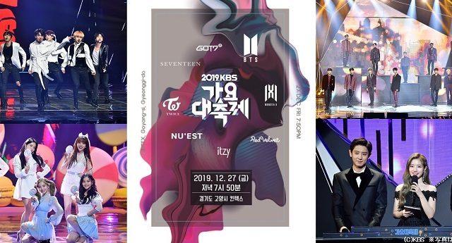 【生放送!2019 KBS 歌謡祭】韓国から生中継!リアルタイムで楽しめる音楽祭! 出演者 第 2 ラインナップ決定! NCT 127、NCT DREAM、ASTRO、Stray Kids、THE BOYZ、TXT の他 人気アイドル総出演!