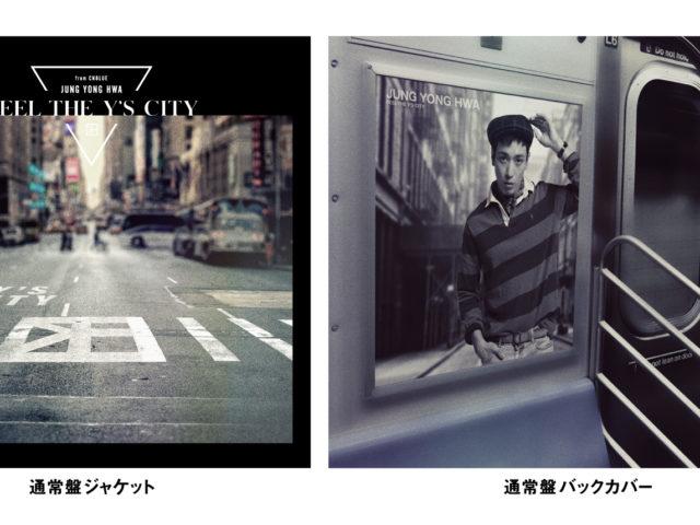 【ジョン・ヨンファ(from CNBLUE)】 待望のJapan 3rd Solo Album「FEEL THE Y'S CITY」が2月26日(水)に発売決定!