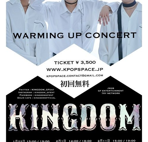 【KINGDOM (キングダム)】WARMING-UP CONCERT 、J-Stageにて 開催中!(1月22日~2月16日)