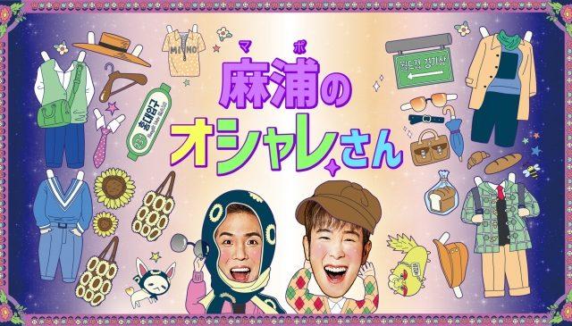 【Mnet】 WINNER MINO と Block B P.O が繰り広げる本格ファッション対決!「麻浦のオシャレさん」7月 21 日 日本初放送決定!