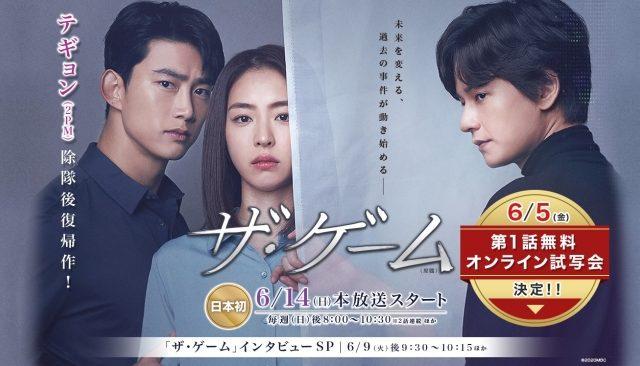 【KNTV】『ザ・ゲーム』を6月14日(日)より日本初放送!放送に先駆け第1話無料オンライン試写会決定! テギョン(2PM)サインポラも当たる!