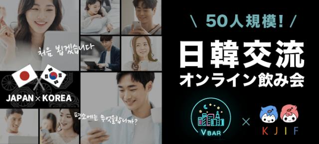 日韓交流オンライン飲み会5月22日(金)~28日(木)まで毎日開催!
