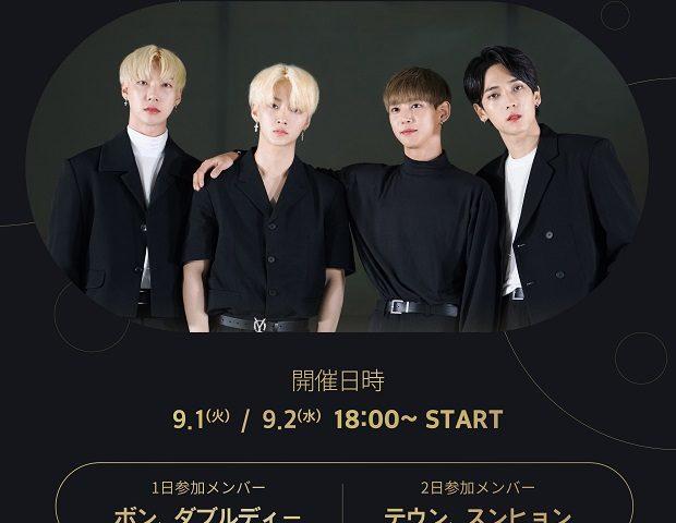【青空少年】『第2回オンラインサイン会』9月1日、2日に開催決定!