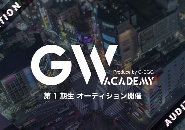 【GW Academy」(読み方:ジー・ウェイ・アカデミー)】「G-EGG」のK-POP育成システム取り入れた独自メソッドを提供する日本初のグローバルアイドル育成スクール誕生!