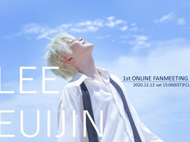 【EUI JIN(ウィジン)】BIGFLO、UNBのウィジン 12月12日(土)15時~ オンラインファンミーティング&サイン会『 EUI JIN 1st ONLINE FANMEETING』を開催!