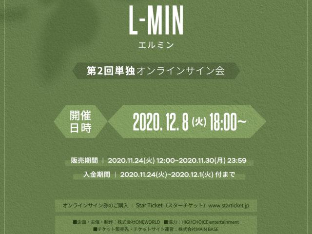 【NTB】エルミン 第2回単独『オンラインサイン会』12月8日に開催決定!参加チケット販売中!(11月30日迄)