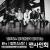 5月9日HOTTRACKS光化門『BTS 防弾少年団【花様年華 pt.1】』発売記念サイン会