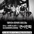 5月25日HOTTRACKS大邱『BTS 防弾少年団【花様年華 pt.1】』発売記念サイン会